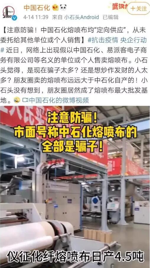 """而作为几乎所有倒爷口中的""""供货方"""",中国石化近日发布严正声明,疫情防控期间,中国石化生产的熔喷布产品,按照统一部署,协同地方政府相关部门,向相关单位定向供应,未委托任何单位或个人销售。"""